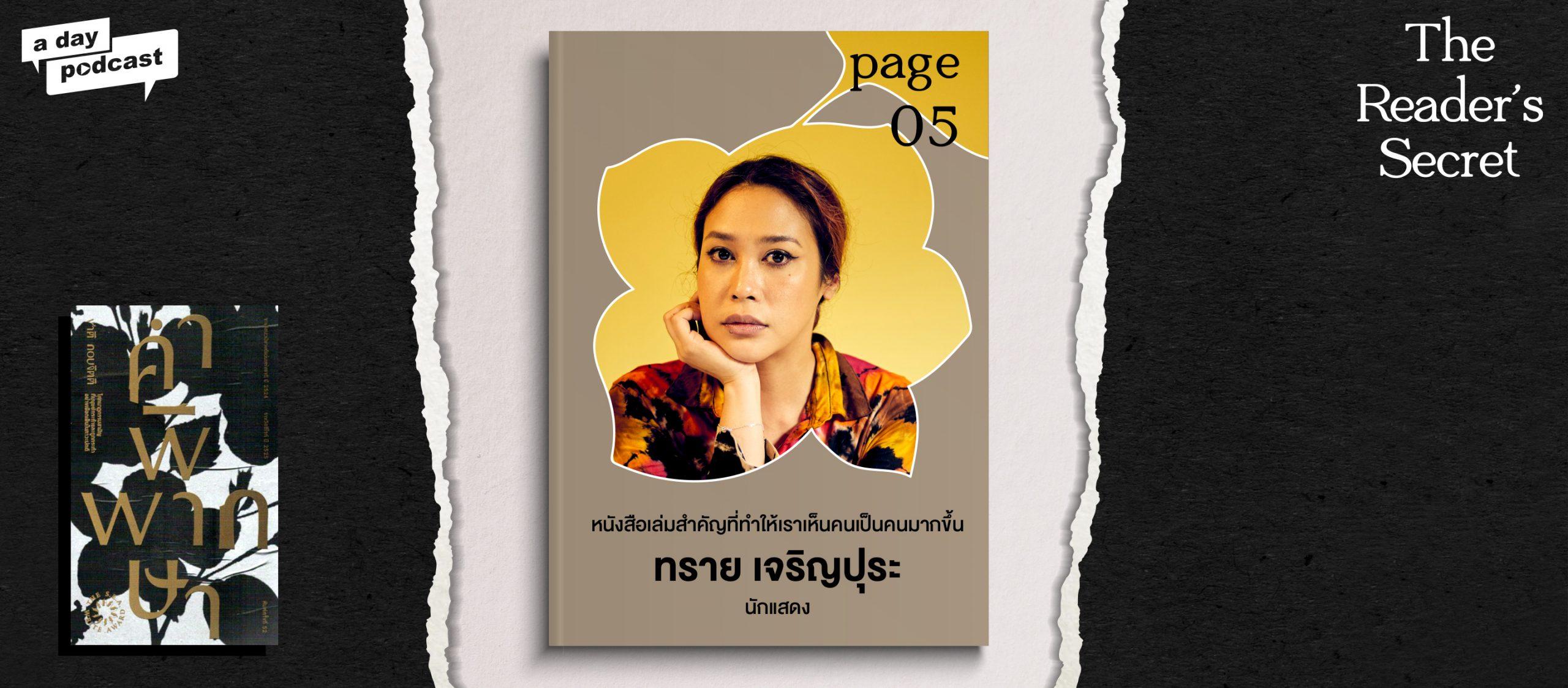 The Reader's Secret EP.05 หนังสือเล่มสำคัญที่ทำให้ทราย เจริญปุระ เห็นคนเป็นคนมากขึ้น