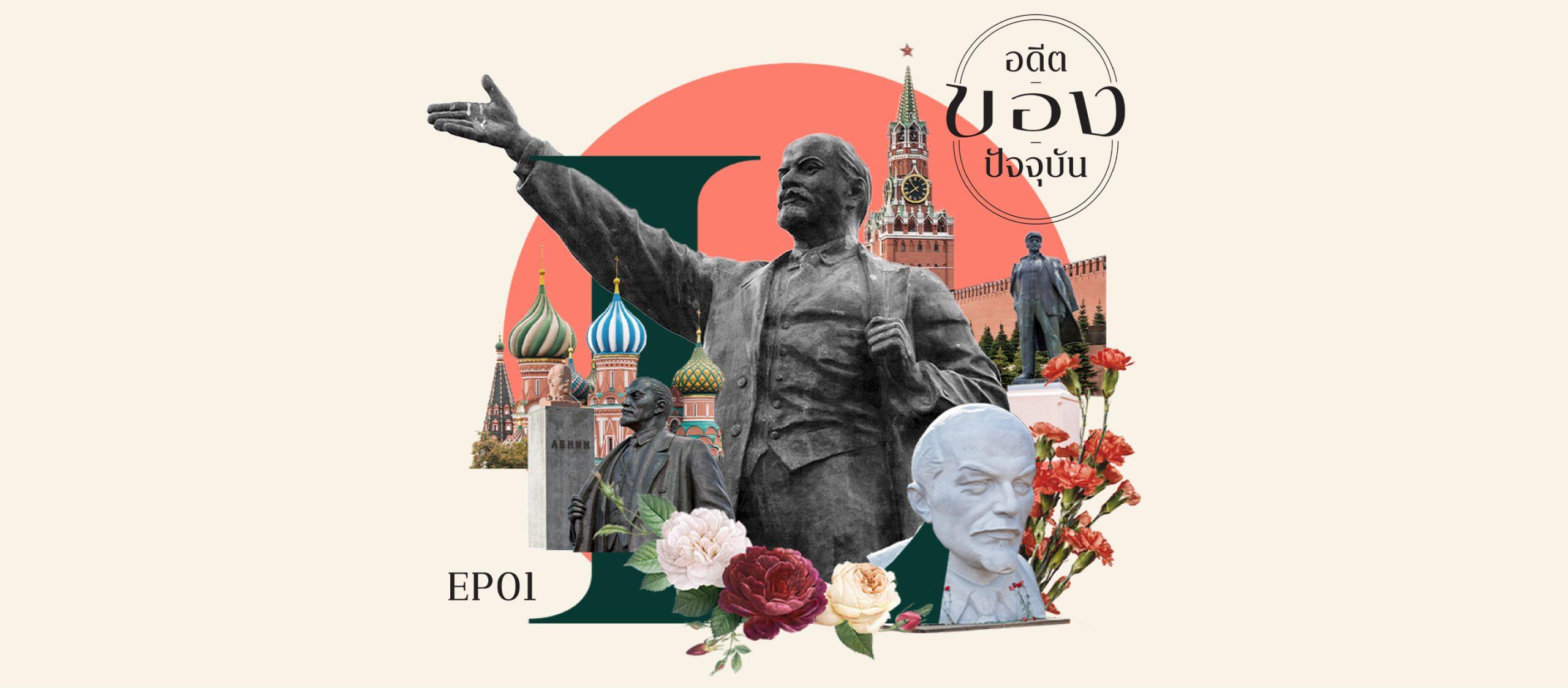 อดีต | ของ | ปัจจุบัน EP.01 'รูปปั้นเลนิน' รูปปั้นที่ปั้นคนให้เป็นสมมติเทพจนถูกผลิตซ้ำมากที่สุดในโลก