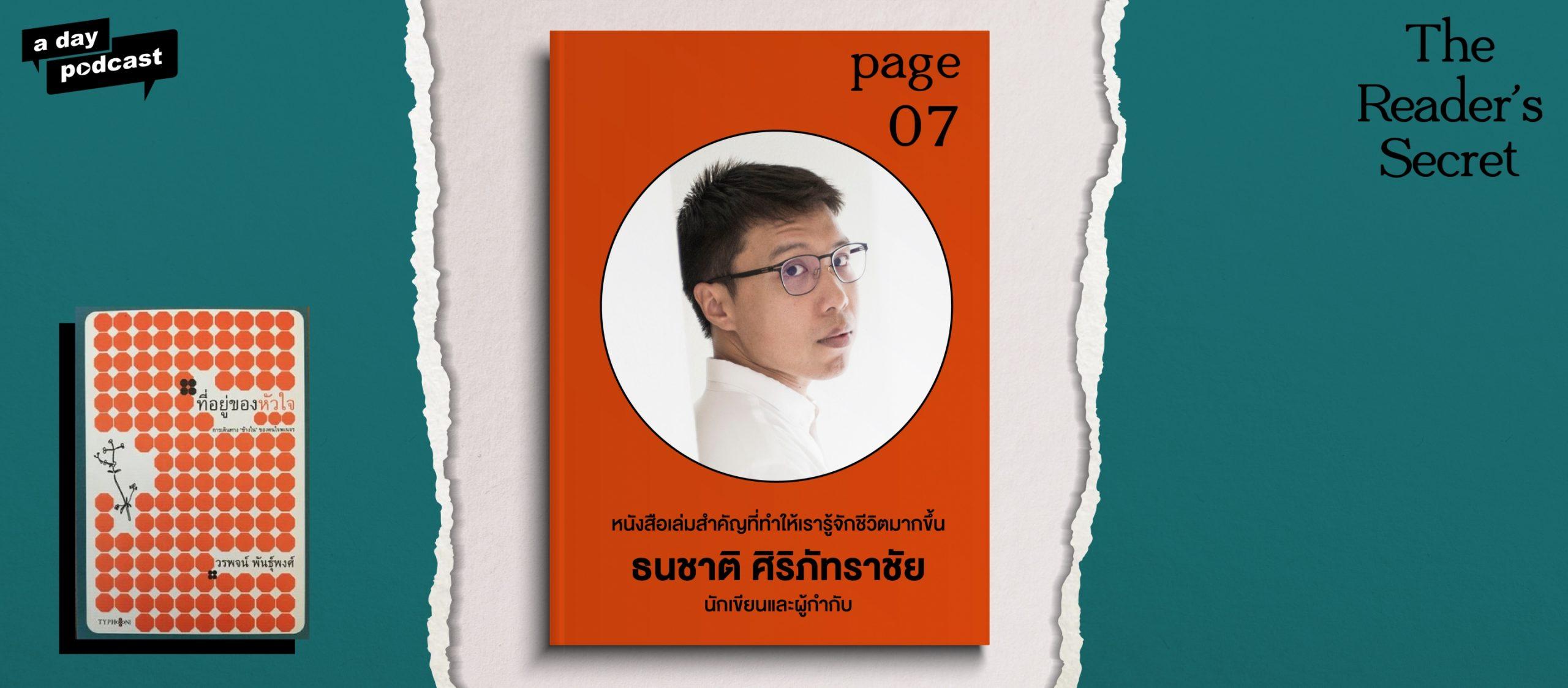The Reader's Secret EP.07 หนังสือเล่มสำคัญที่ทำให้ ธนชาติ ศิริภัทราชัย รู้จักชีวิตมากขึ้น