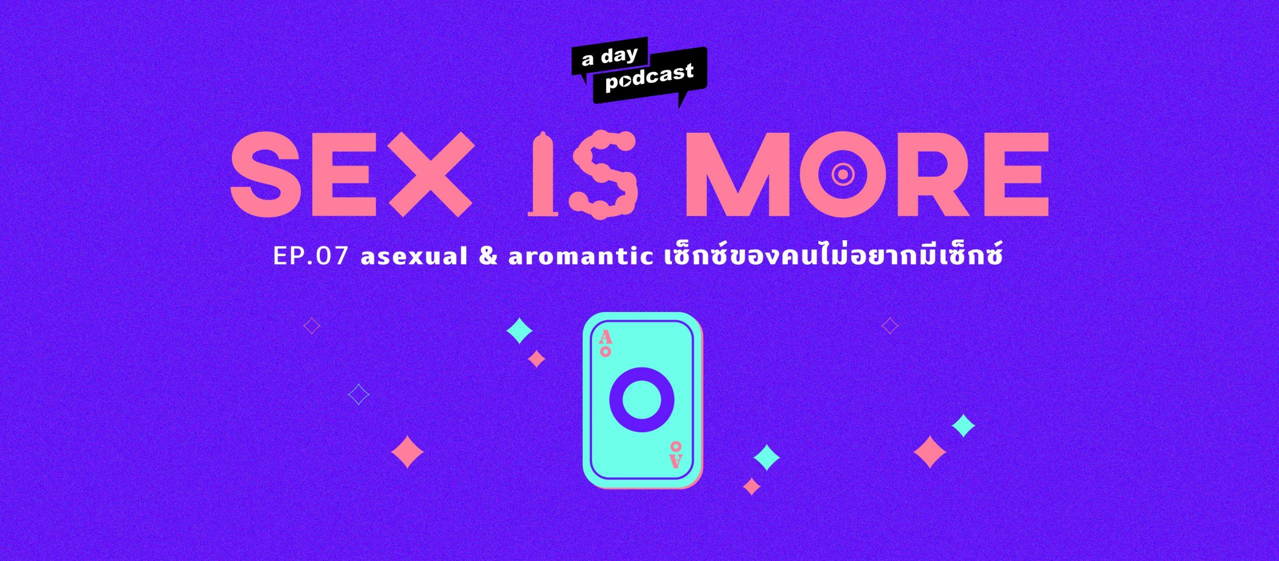 Sex is More EP.07 asexual & aromantic เซ็กซ์ของคนไม่อยากมีเซ็กซ์
