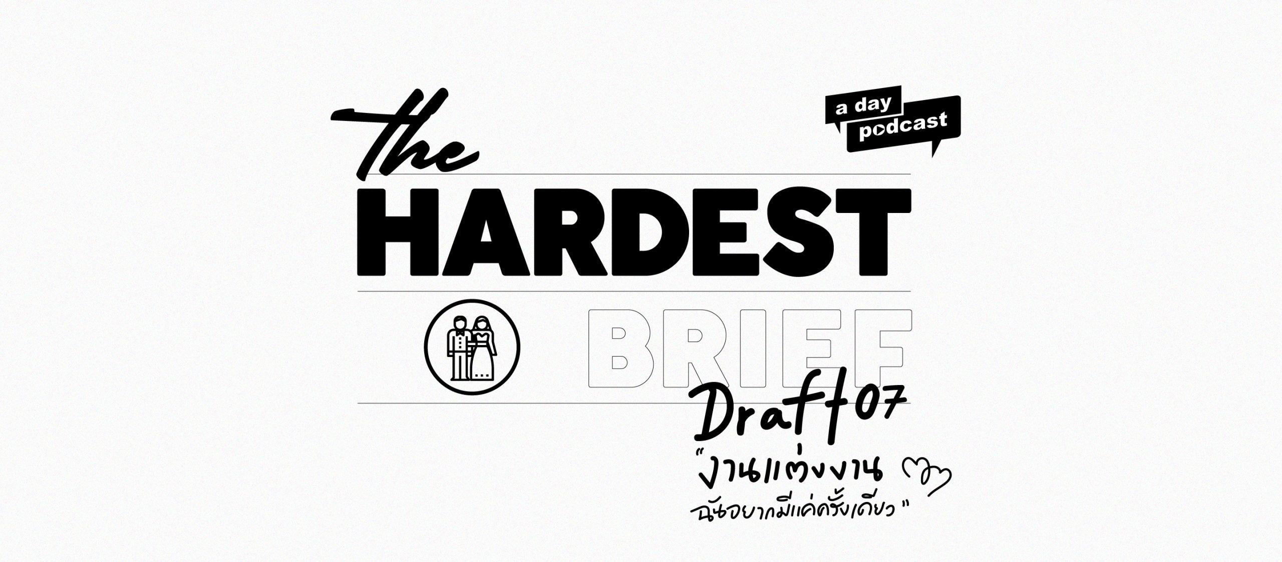 The Hardest Brief EP.07 งานแต่งงานฉันอยากมีแค่ครั้งเดียว   น้ำ Kaidang Design