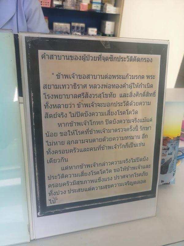 เมดอินไทยแลนด์ 2563