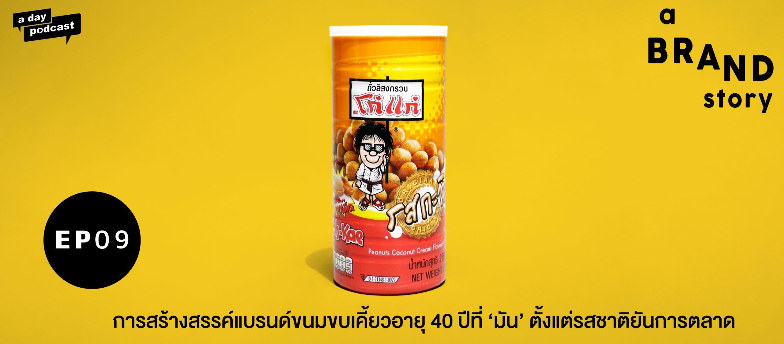 a BRAND story EP.09 การสร้างแบรนด์ขนมขบเคี้ยวอายุ 40 ปีที่ 'มัน' ตั้งแต่รสชาติยันการตลาด | โก๋แก่