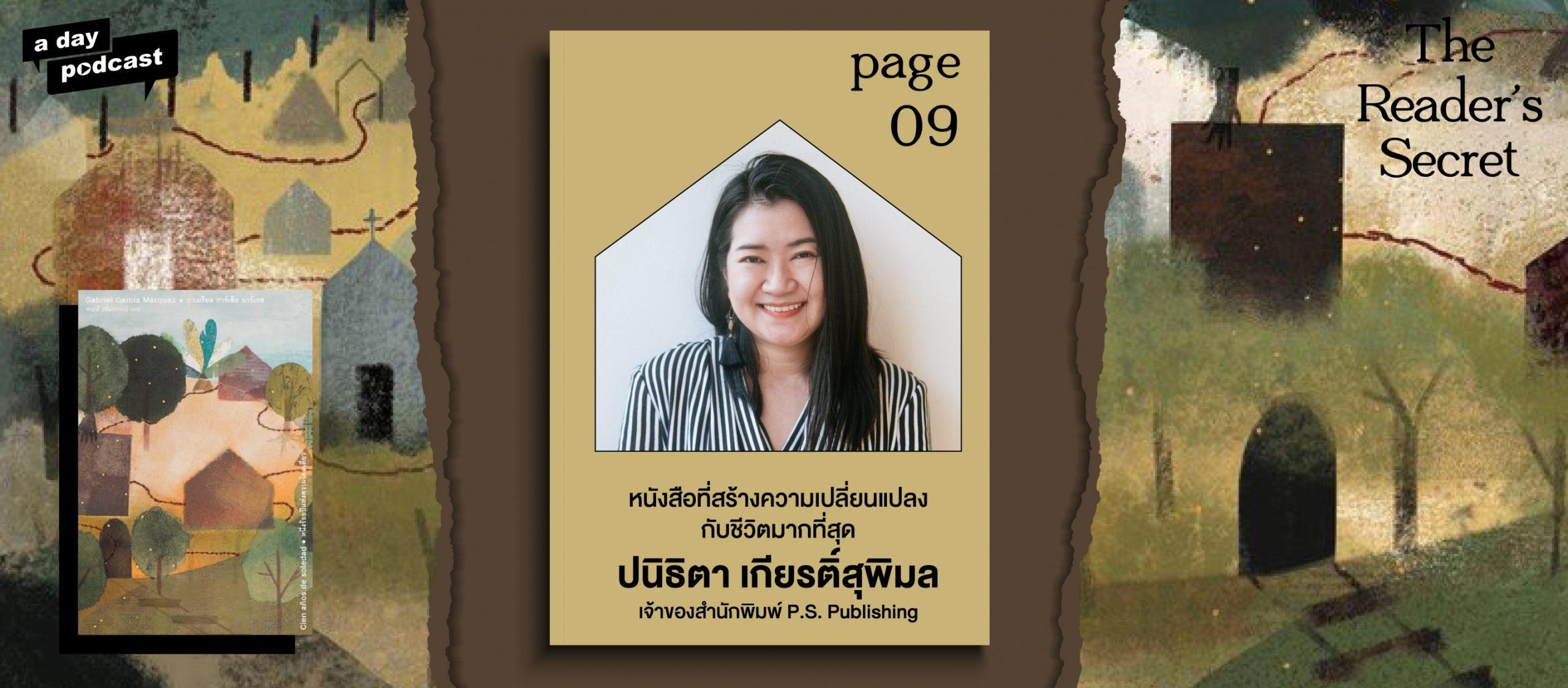 The Reader's Secret EP.09 หนังสือที่สร้างความเปลี่ยนแปลงให้ จุ๋ม P.S. Publishing
