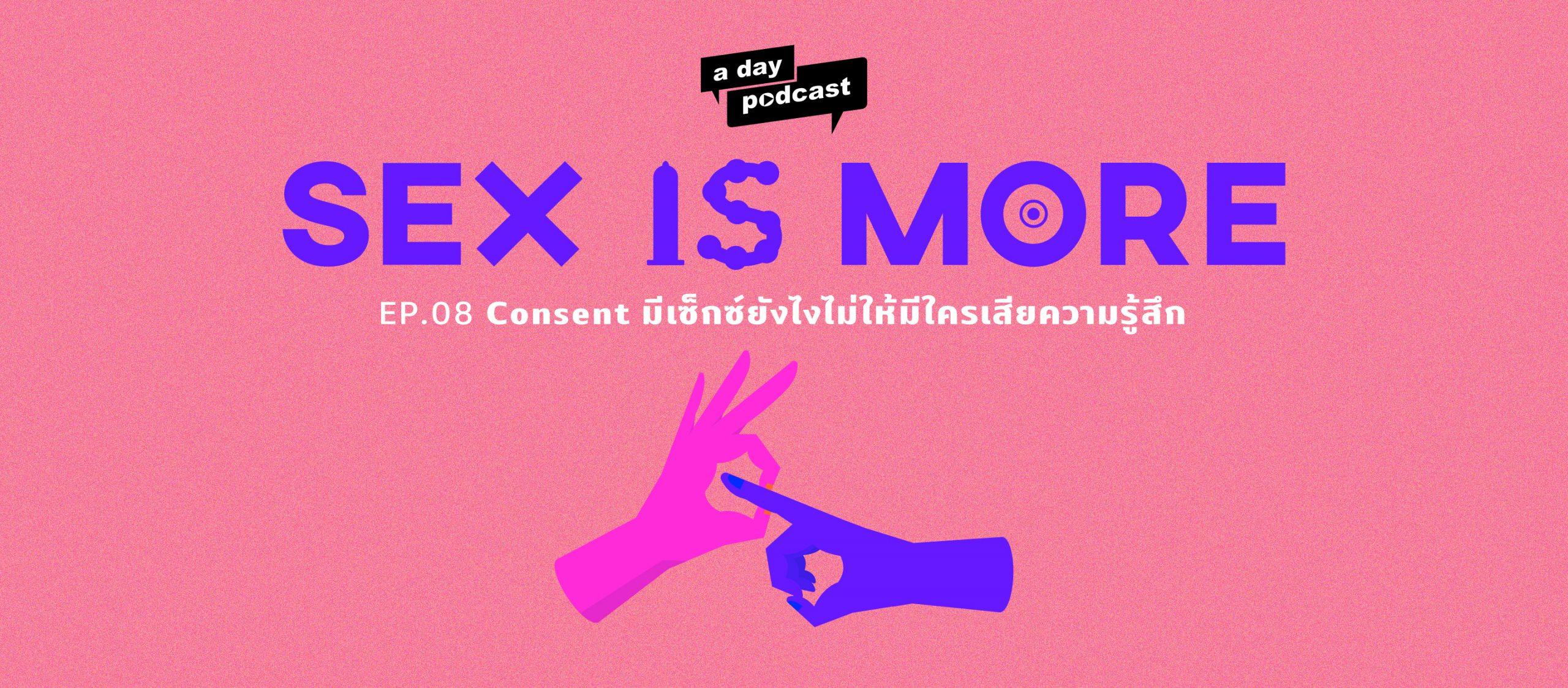 Sex is More EP.08 Consent มีเซ็กซ์ยังไงไม่ให้มีใครเสียความรู้สึก