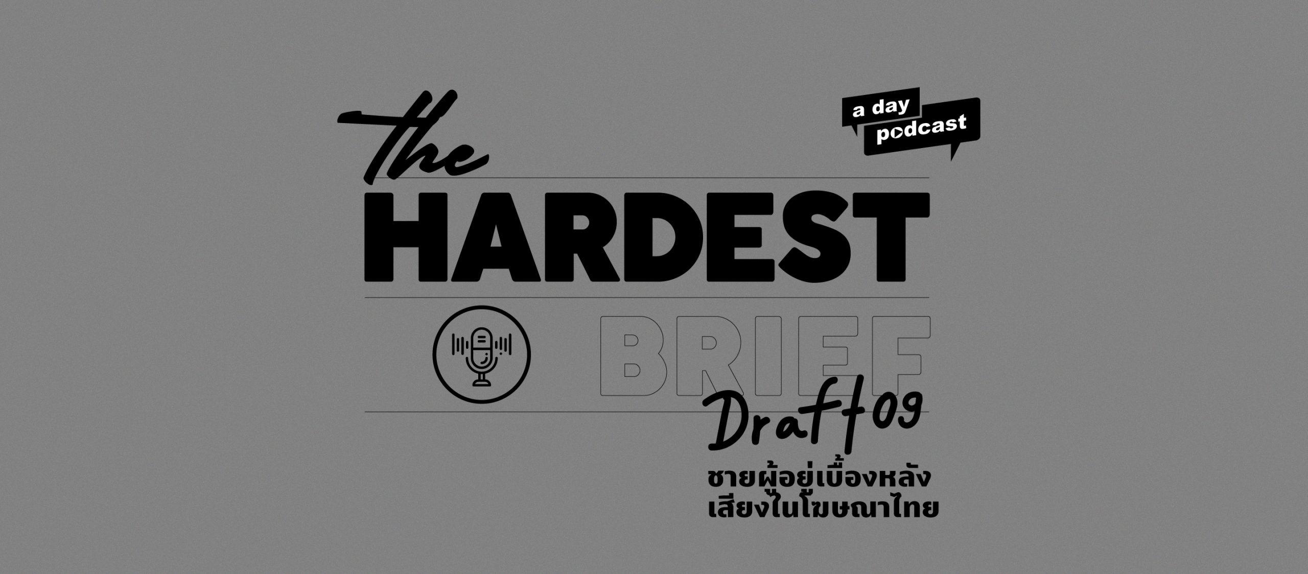 The Hardest Brief EP.09 คุยกับนักขายเสียงให้โฆษณาไทย ดาร์ท–ธนทร ศิริรักษ์