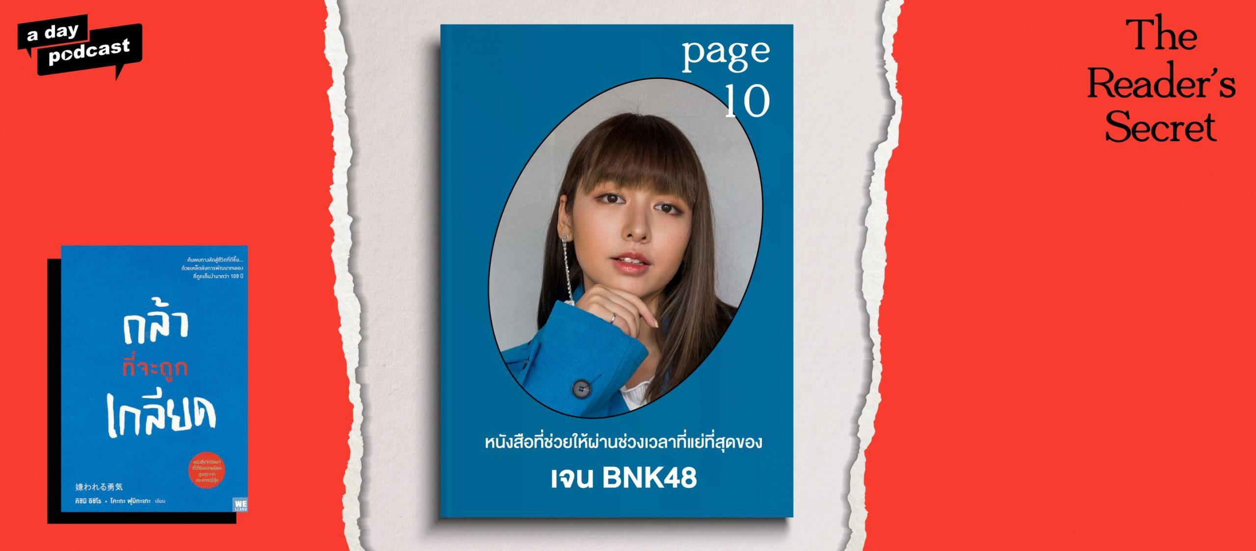 The Reader's Secret EP.10 หนังสือที่ช่วยให้ผ่านช่วงเวลาที่แย่ที่สุดของ เจน BNK48
