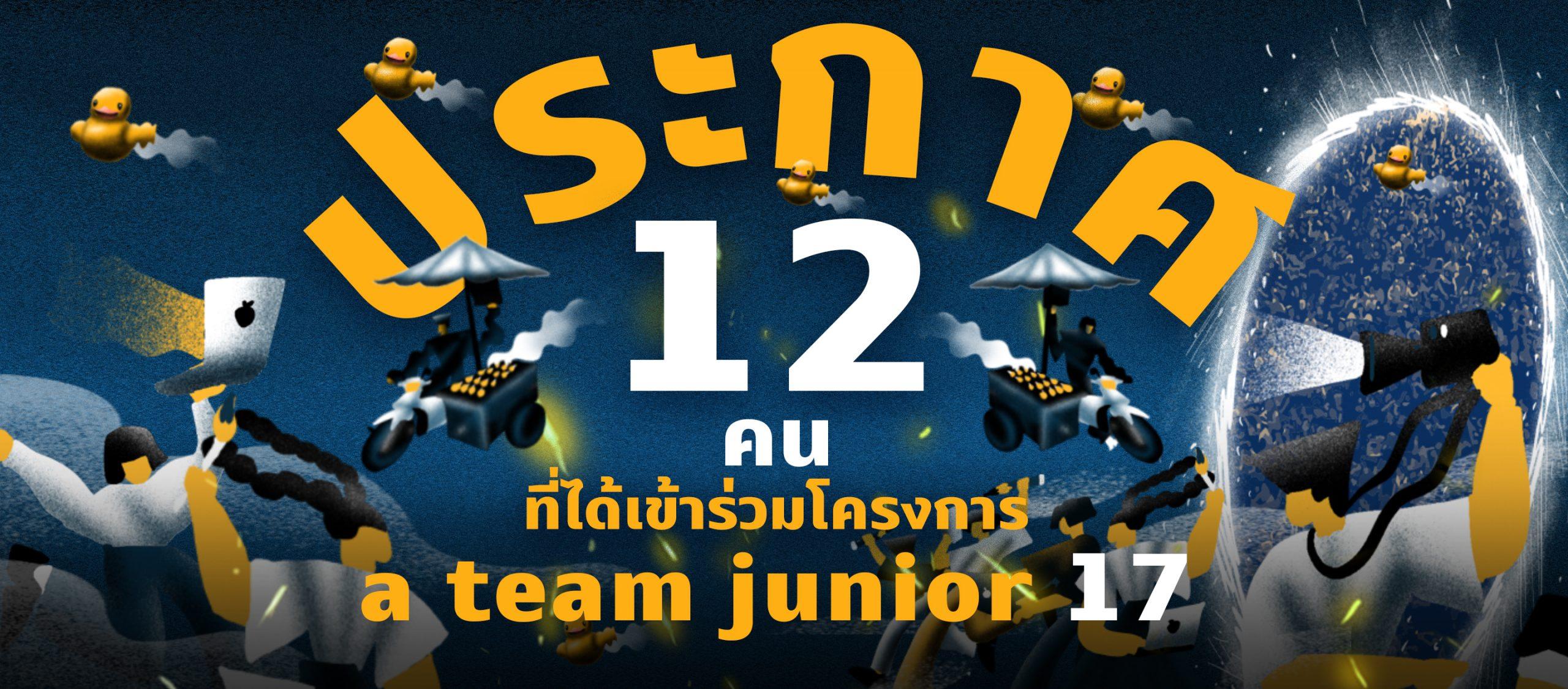Big Surprise! ประกาศรายชื่อ 12 ตัวจริงใน a team junior 17