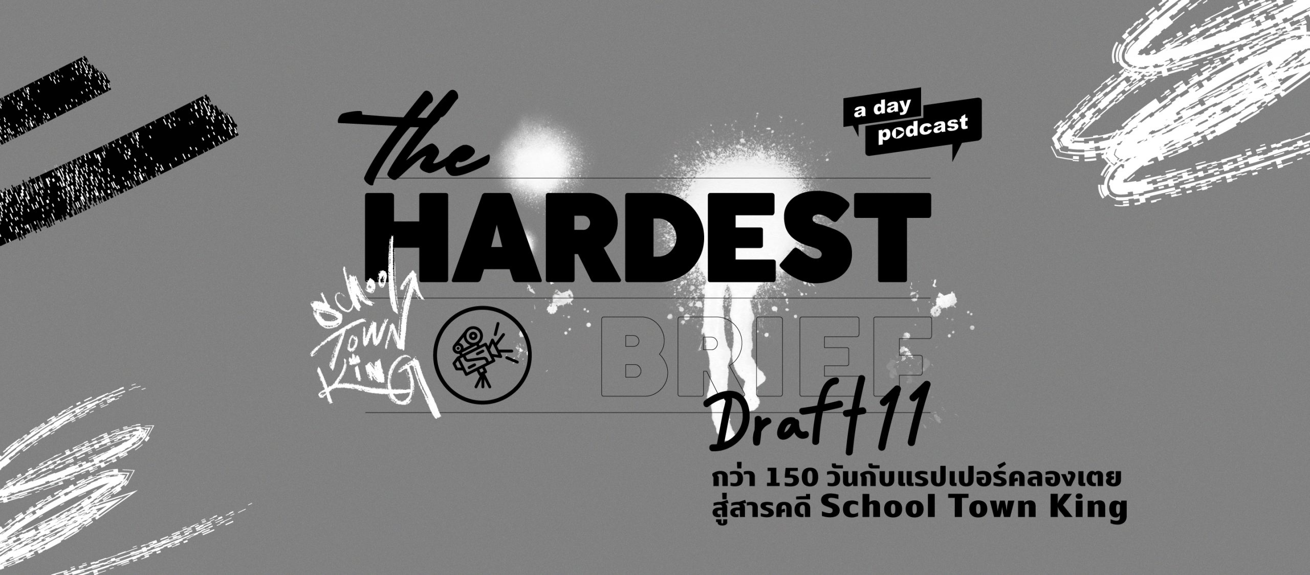 The Hardest Brief EP.11 กว่า 150 วันกับแรปเปอร์คลองเตย สู่สารคดี School Town King | เบสท์ วรรจธนภูมิ