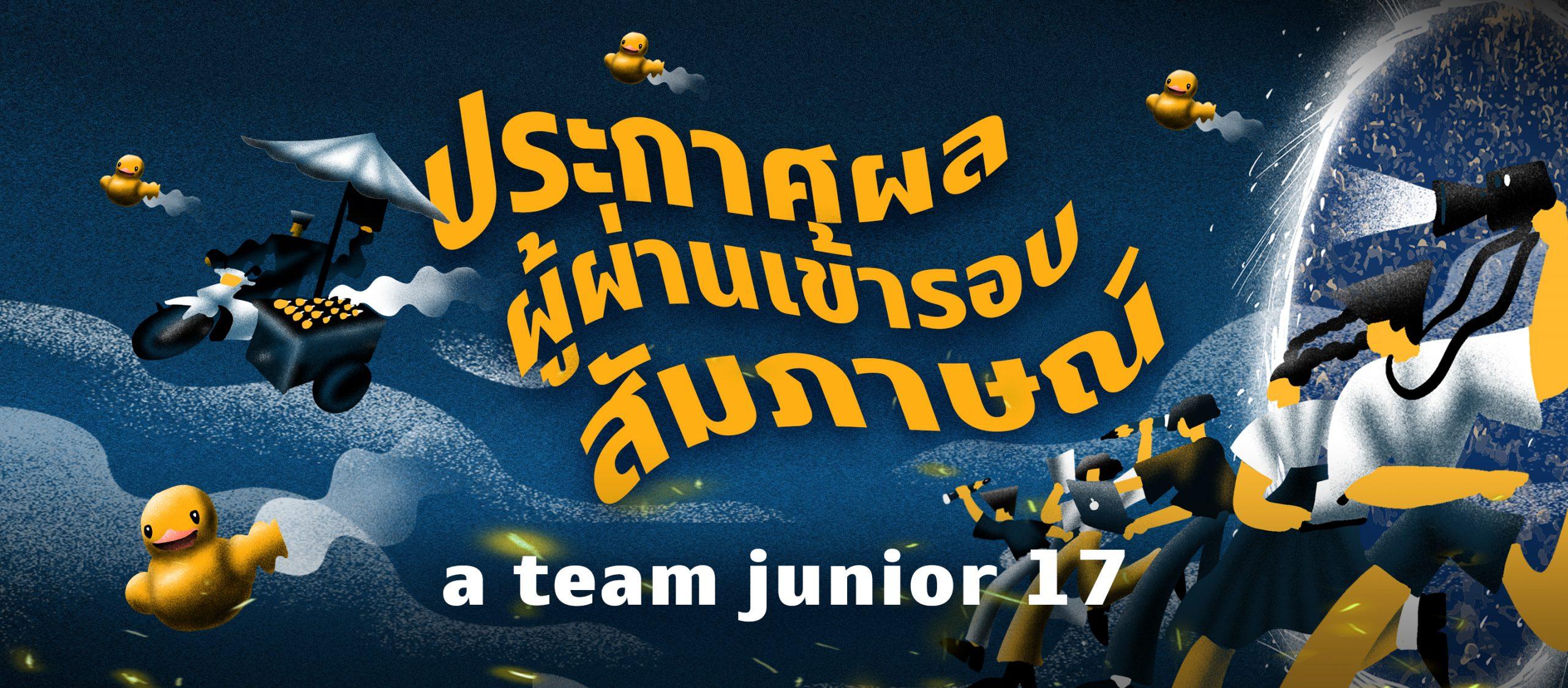 ประกาศรายชื่อผู้ผ่านเข้ารอบสัมภาษณ์ a team junior 17: BIG SURPRISE