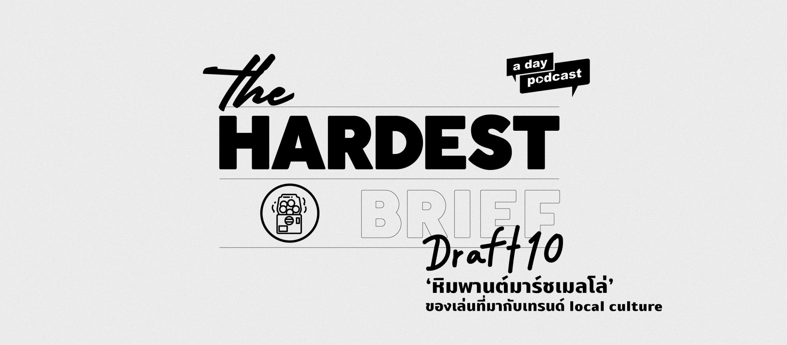 The Hardest Brief EP.10 'หิมพานต์มาร์ชเมลโล่' ของเล่นที่มากับเทรนด์ local culture | โม่ MOTMO studio