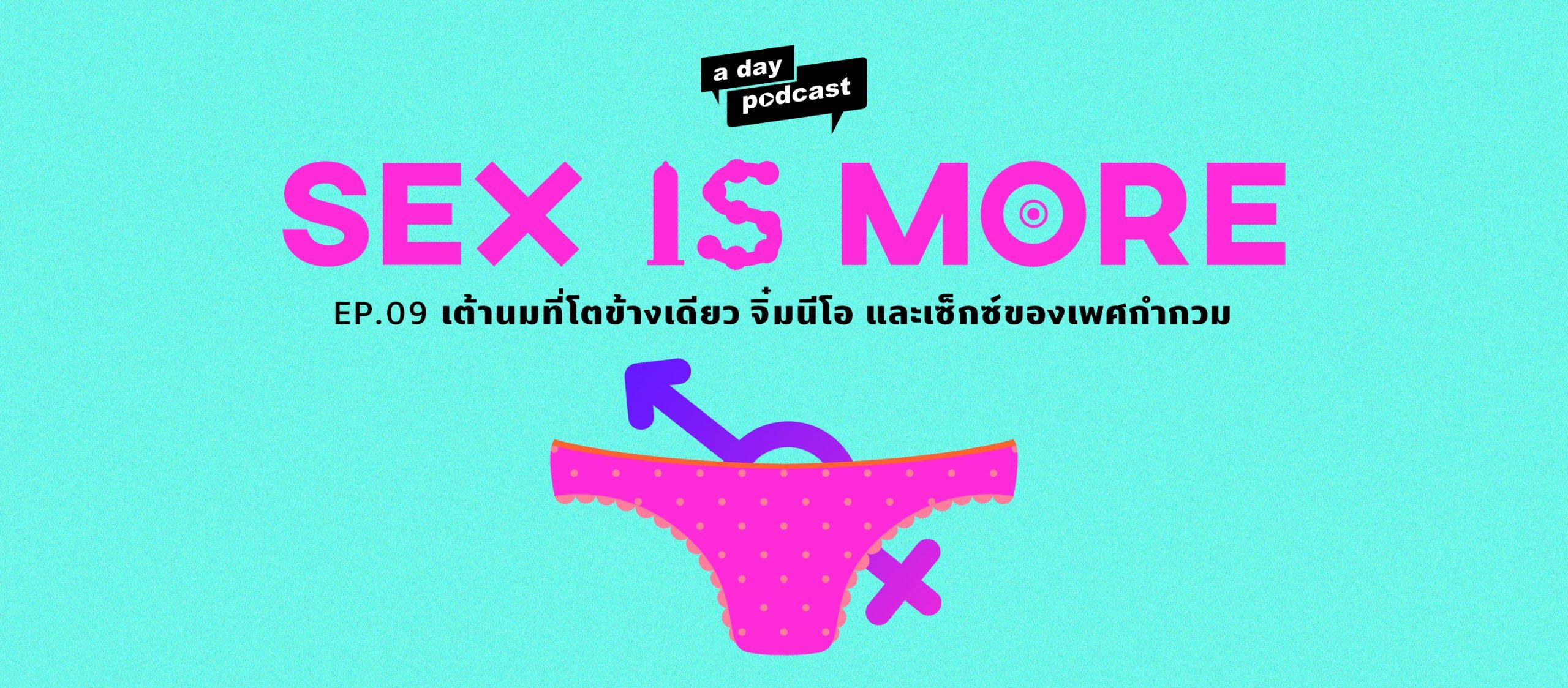 Sex is More EP.09 เต้านมที่โตข้างเดียว จิ๋มนีโอ และเซ็กซ์ของเพศกำกวม