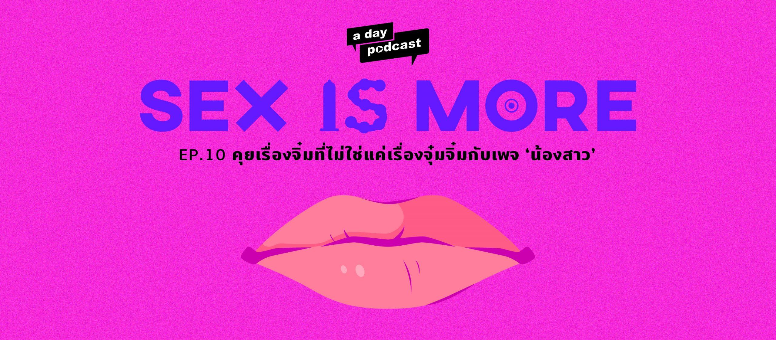 Sex is More EP.10 คุยเรื่องจิ๋มที่ไม่ใช่แค่เรื่องจุ๋มจิ๋มกับเพจ 'น้องสาว'