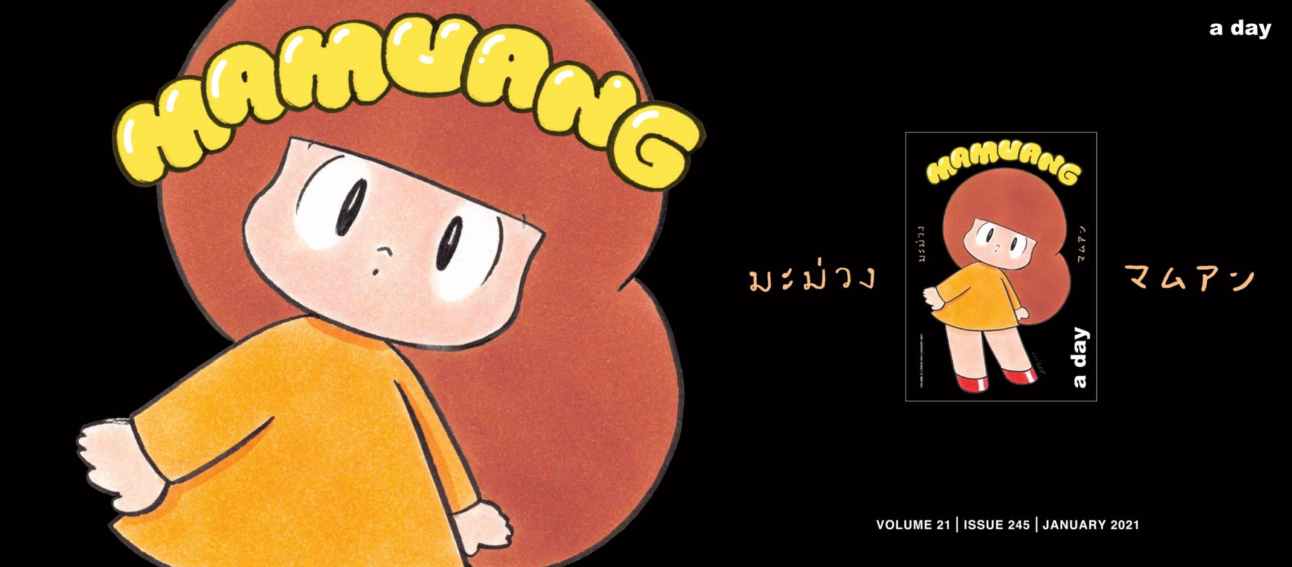 a day 245: Mamuang