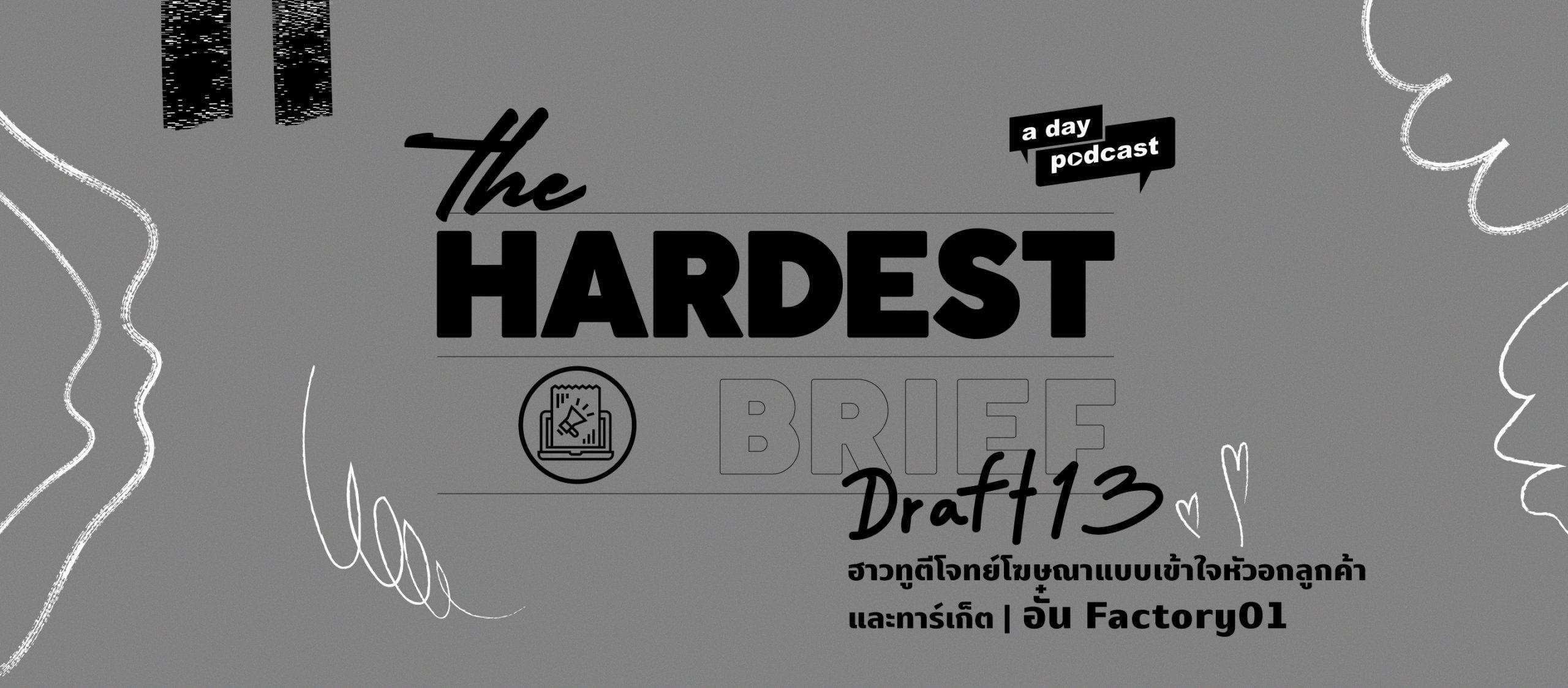 The Hardest Brief EP.13 ฮาวทูตีโจทย์โฆษณาแบบเข้าใจหัวอกลูกค้าและทาร์เก็ต   อั๋น Factory01