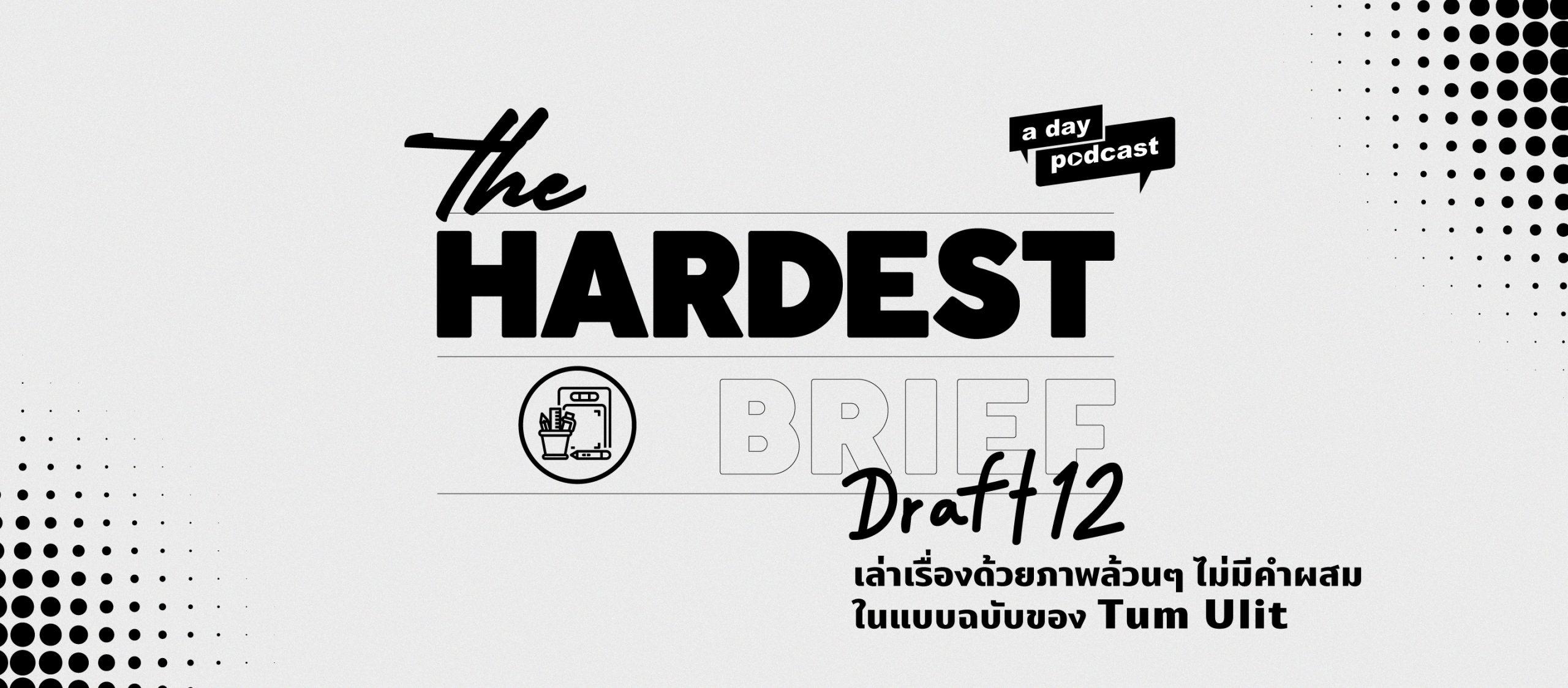 The Hardest Brief EP.12 เล่าเรื่องด้วยภาพล้วนๆ ไม่มีคำผสมในแบบฉบับของ Tum Ulit