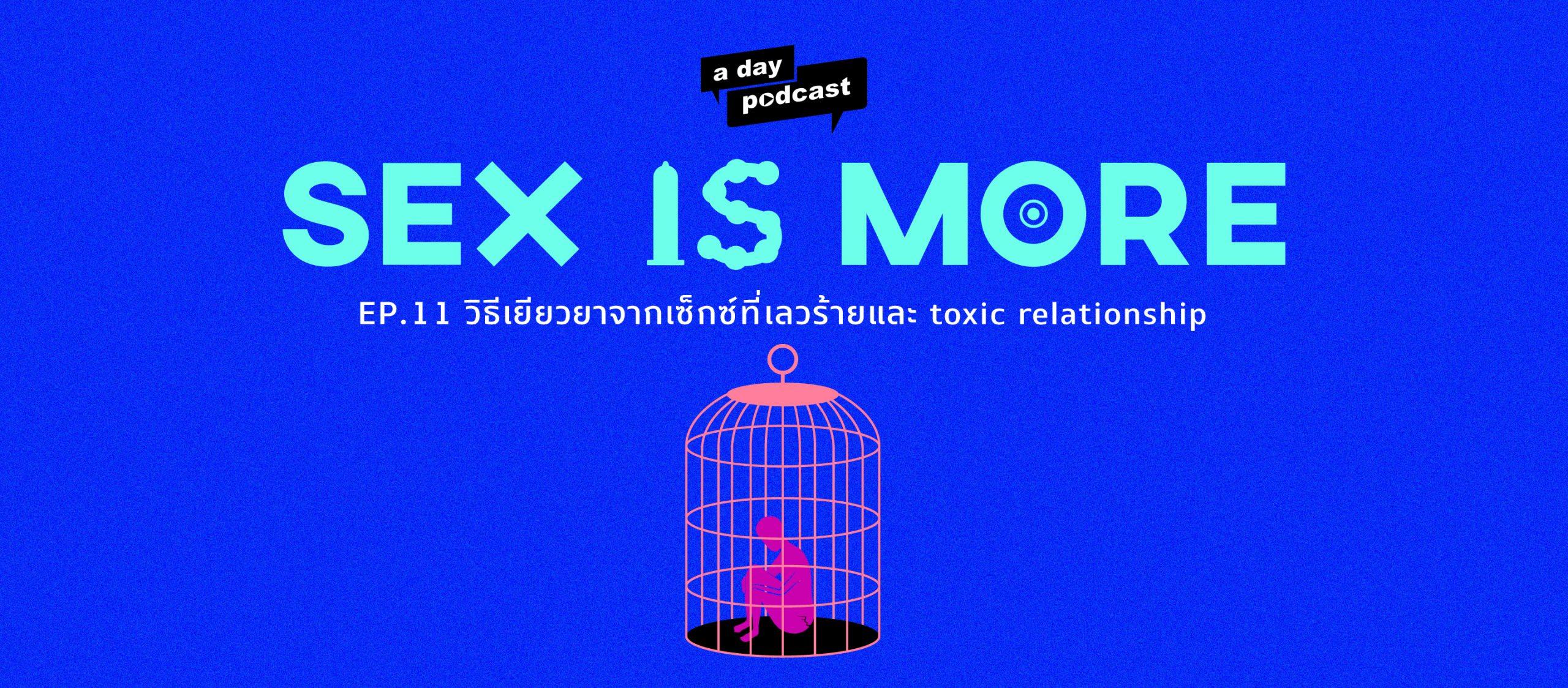 Sex is More EP.11 วิธีเยียวยาจากเซ็กซ์ที่เลวร้ายและ toxic relationship