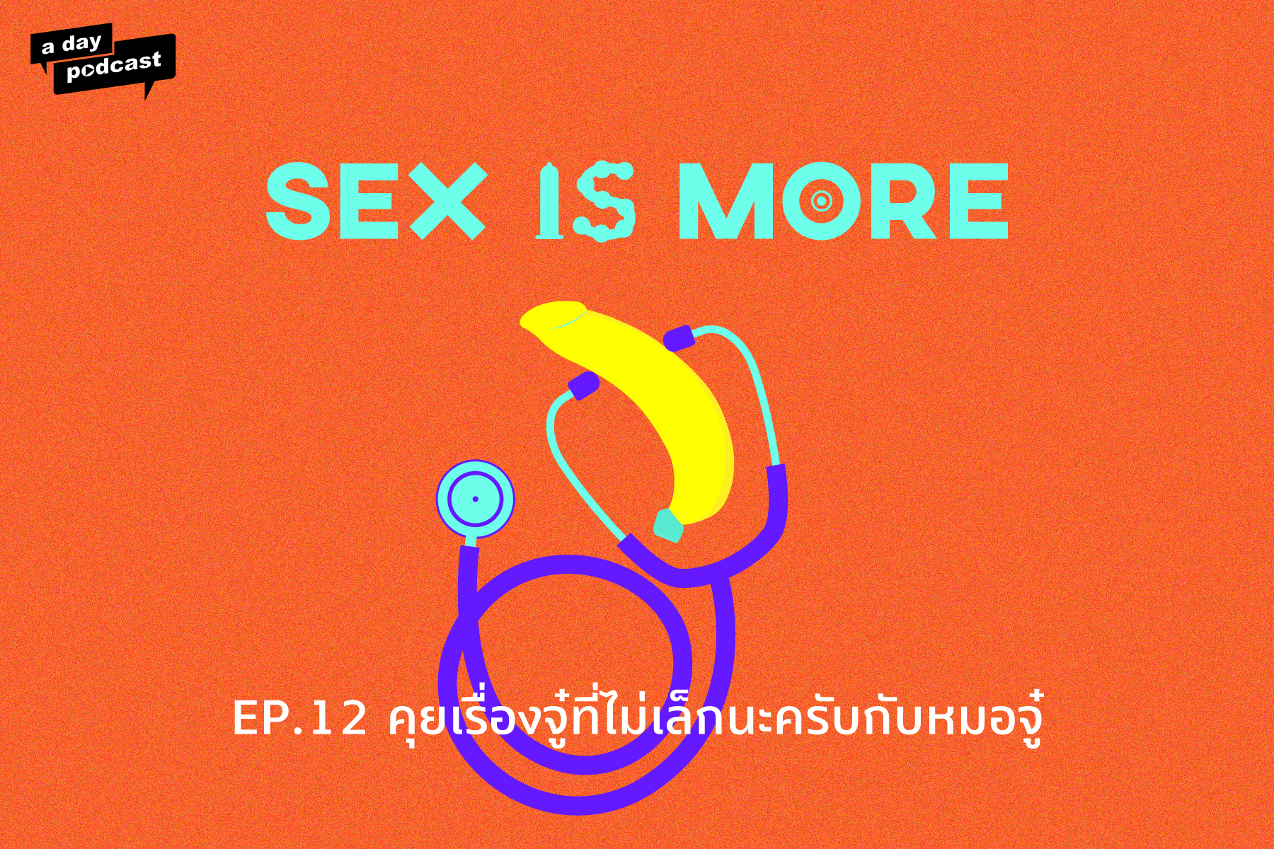Sex is More EP.12 คุยเรื่องจู๋ที่ไม่เล็กนะครับกับหมอจู๋