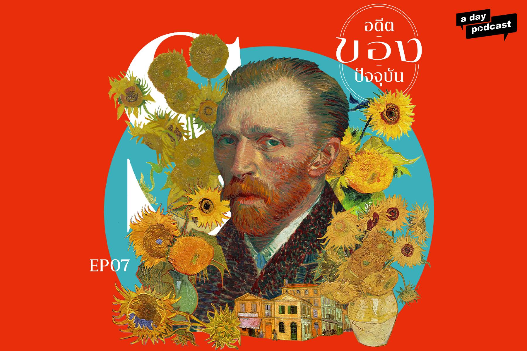อดีต | ของ | ปัจจุบัน EP.07 Sunflowers แวน โกะห์ กับชีวิตที่เริ่มต้นใหม่ด้วยภาพดอกทานตะวัน