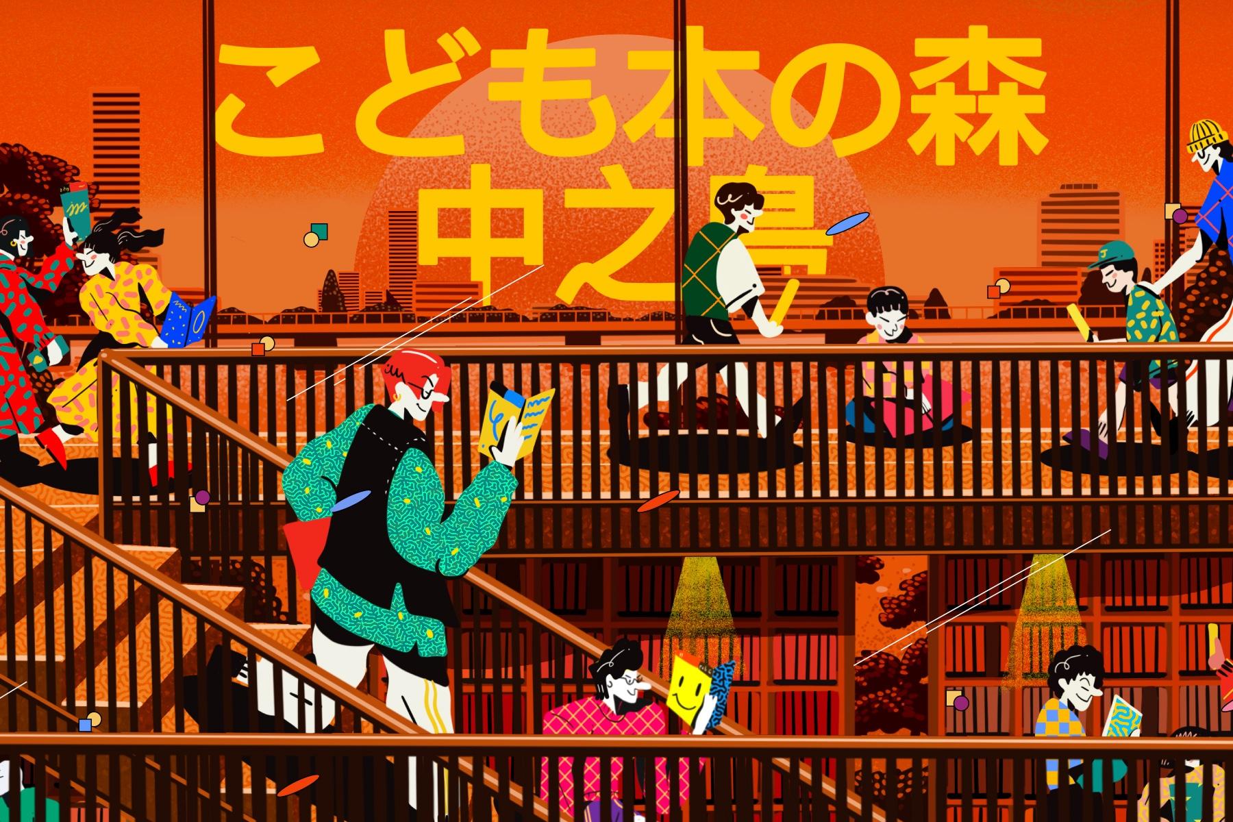 เมื่ออันโดะมอบของขวัญให้เด็กๆ โอซาก้าเป็น Nakanoshima Children's Book Forest