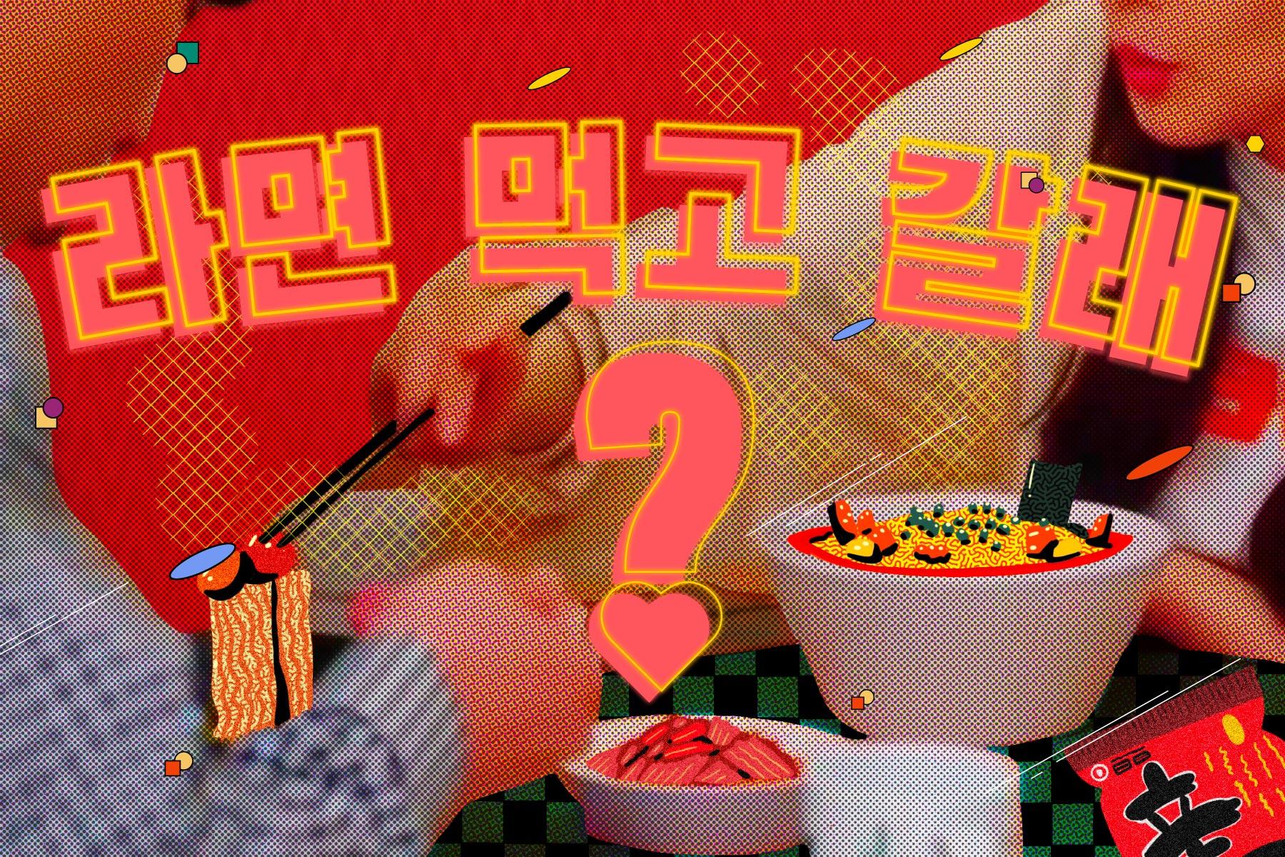 """""""มากินรามยอนที่บ้านเราไหม"""" ชวนดูที่ทางของรามยอนในชีวิตคนเกาหลีใต้"""