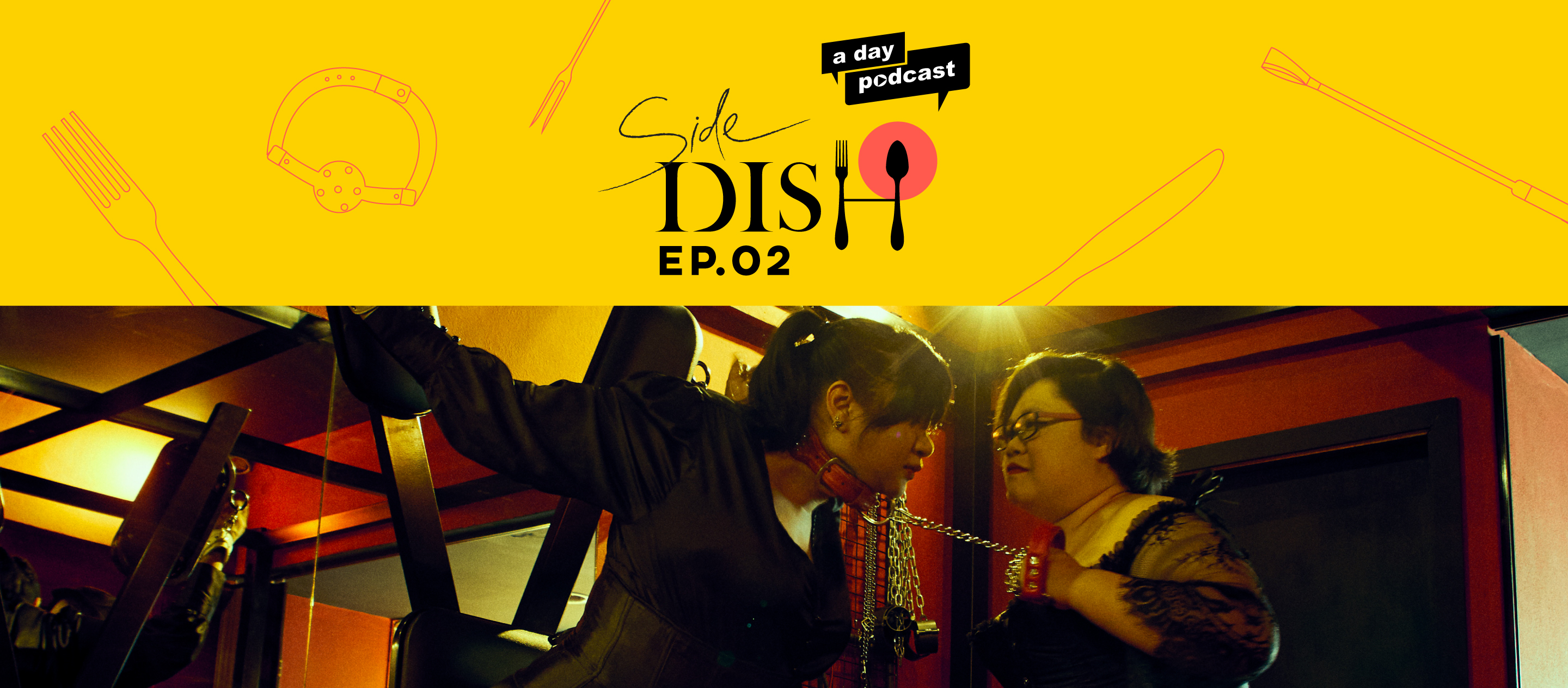 Side Dish EP.02 Hit me baby one more time แชร์ประสบการณ์ BDSM ใน a day ฉบับ sex is more