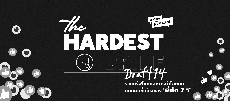 The Hardest Brief EP.14 รวมบรีฟโหดและการทำโฆษณาแบบคนขี้เกียจของ 'พี่เอ็ด7วิ'