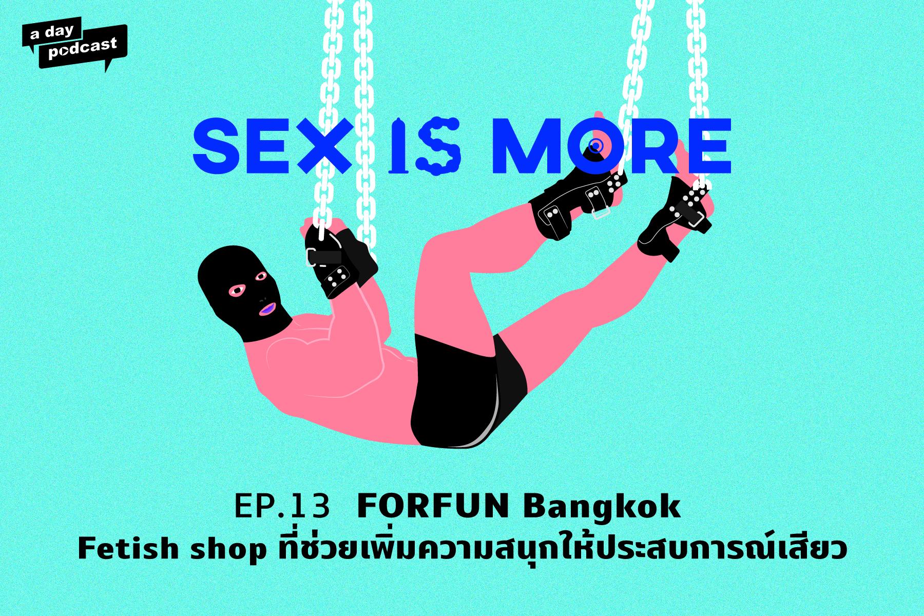 Sex is More EP.13 FORFUN Bangkok ช็อปที่ช่วยเพิ่มความสนุกให้ประสบการณ์เสียว