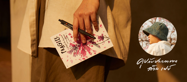 คุยกับปากกาของภวิล เฟย์ ผู้เขียน 'Fragile' รวมเรื่องสั้นว่าด้วยความรักที่สิ้นสลาย