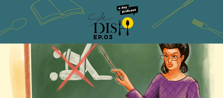 Side Dish EP.03 'เพราะเพศสภาพคือความลื่นไหล' กว่าจะเป็นตำราเพศศึกษาใน a day ฉบับ sex is more