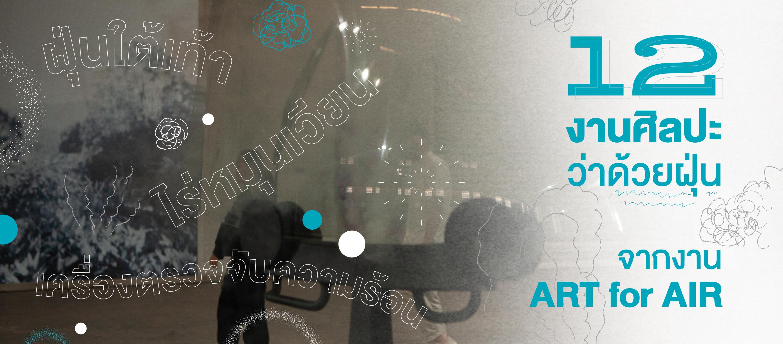 'ฝุ่นใต้เท้า ไร่หมุนเวียน เครื่องตรวจจับความร้อน' 12 งานศิลปะว่าด้วยฝุ่นจากงาน ART for AIR