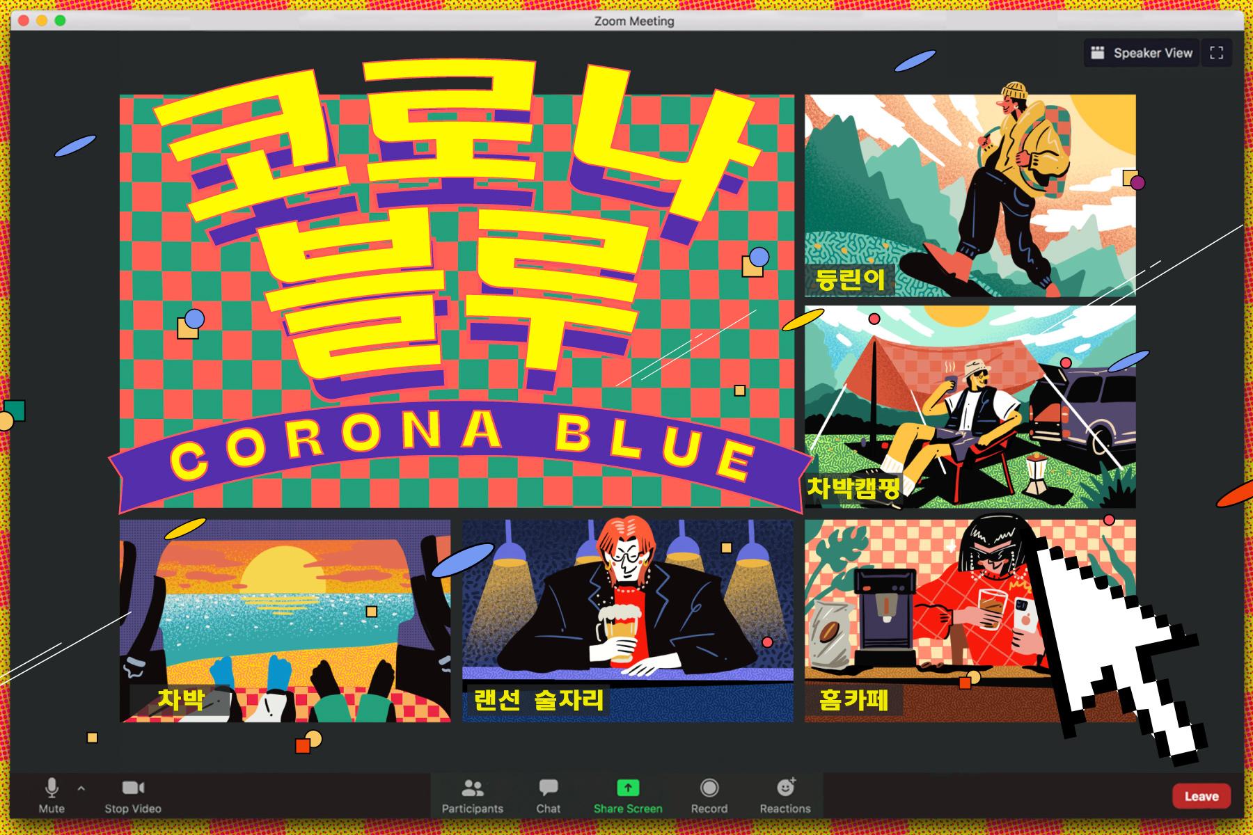 'โคโรนาบลู' และวิธีรับมือของคนเกาหลี ตั้งแต่เดินเขาคนเดียว นอนในรถ ยันเปิดโฮมคาเฟ่