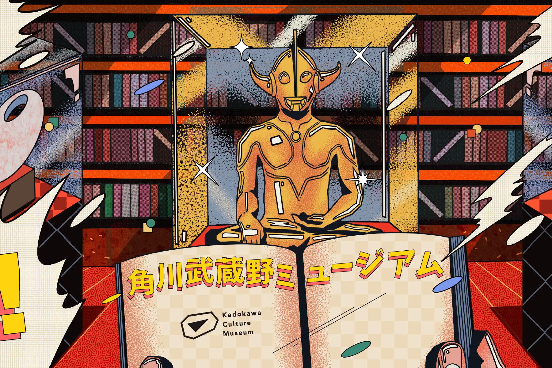 Kadokawa Musashino Museum ห้องสมุดแนวใหม่ในชิบะที่จัดวางหนังสือคู่กับงานศิลปะ