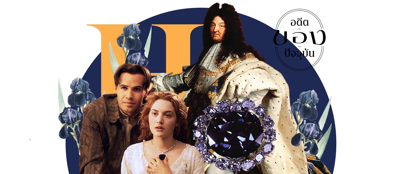 อดีต   ของ   ปัจจุบัน EP.11 Hope Diamond จากเพชรต้องคำสาปสู่ตำนานรักไททานิก