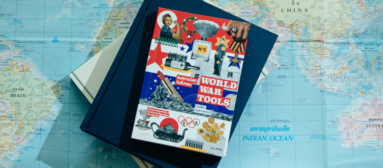 World War Tools เรื่องไม่ลับของสงครามโลกในสิ่งของที่คนไม่อินประวัติศาสตร์ ก็อ่านสนุก