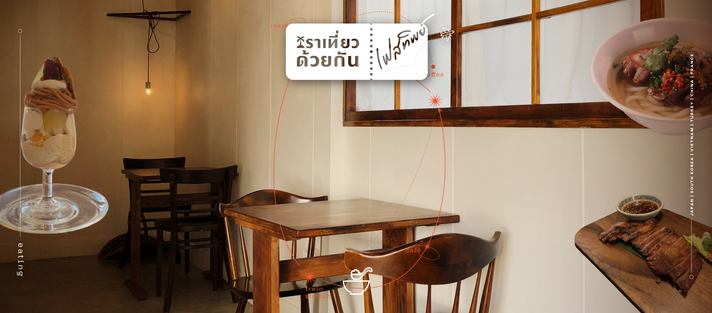 2 cafes 4 restaurants รวมร้านอร่อยที่ถึงจะคิวยาวและไกลแต่ควรได้ลองสักครั้งในชีวิต