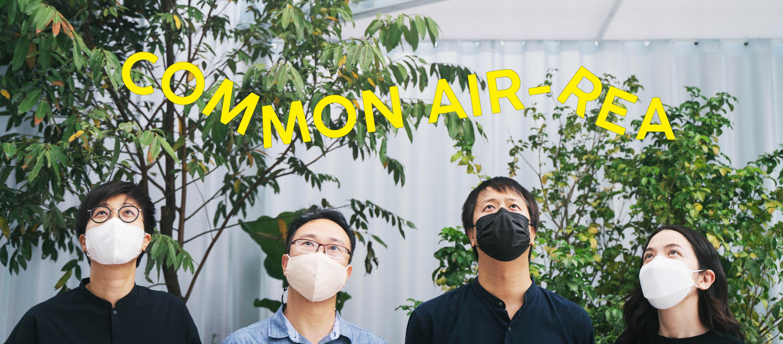 Common Air-rea โมเดลพื้นที่สาธารณะอากาศสะอาด ที่คนเมืองหายใจได้แบบไม่บาดปอด