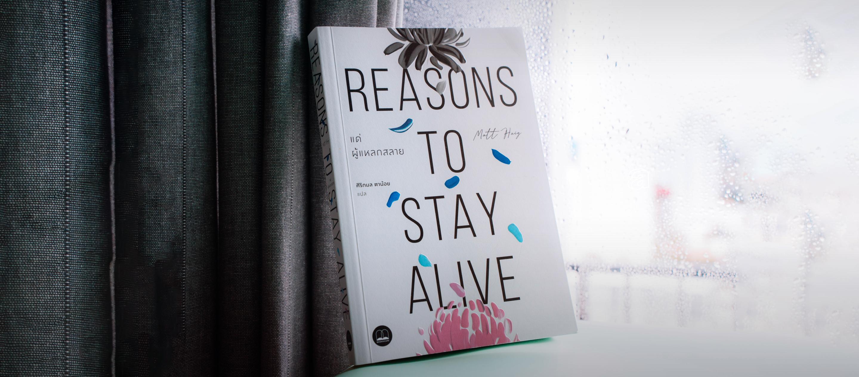 แด่ผู้แหลกสลาย : ต่อให้เจ็บปวดรวดร้าวเพียงใดก็ยังมี Reasons to Stay Alive เสมอ