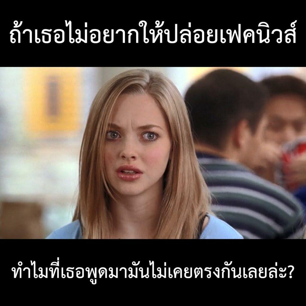 Meme Girls Thailand