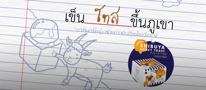 Limited Education เติมเต็มช่องว่างทางการศึกษาไทย ด้วยแคมเปญเติมคำในสุภาษิตที่คุ้นเคย
